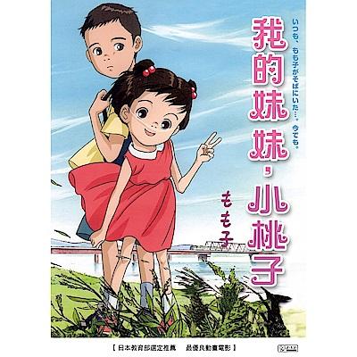 我的妹妹小桃子DVD