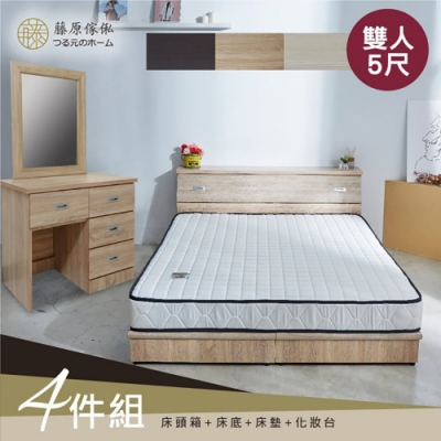 【藤原傢俬】經濟型4件式房間組雙人5尺(床頭箱+3分床底半封+床墊+4抽化妝台)