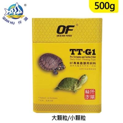 新加坡OF仟湖TT-G1 傲深專業龜御用飼料500g小顆粒/大顆粒(烏龜飼料)
