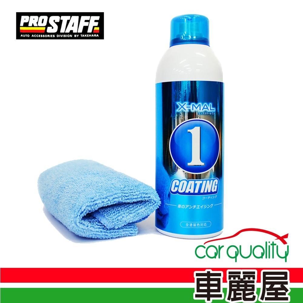 【日本PRO STAFF】腊 Prostaff 萬能鍍膜噴劑(S108)