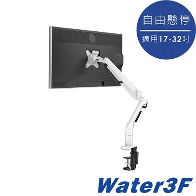 Water3F 自由懸停螢幕支架 快裝Pro 白色