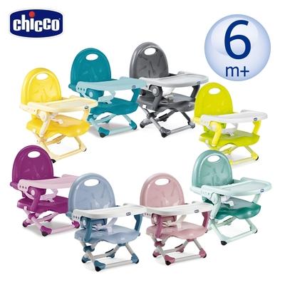 chicco-Pocket攜帶式輕巧餐椅座墊座墊(多色) 6m+