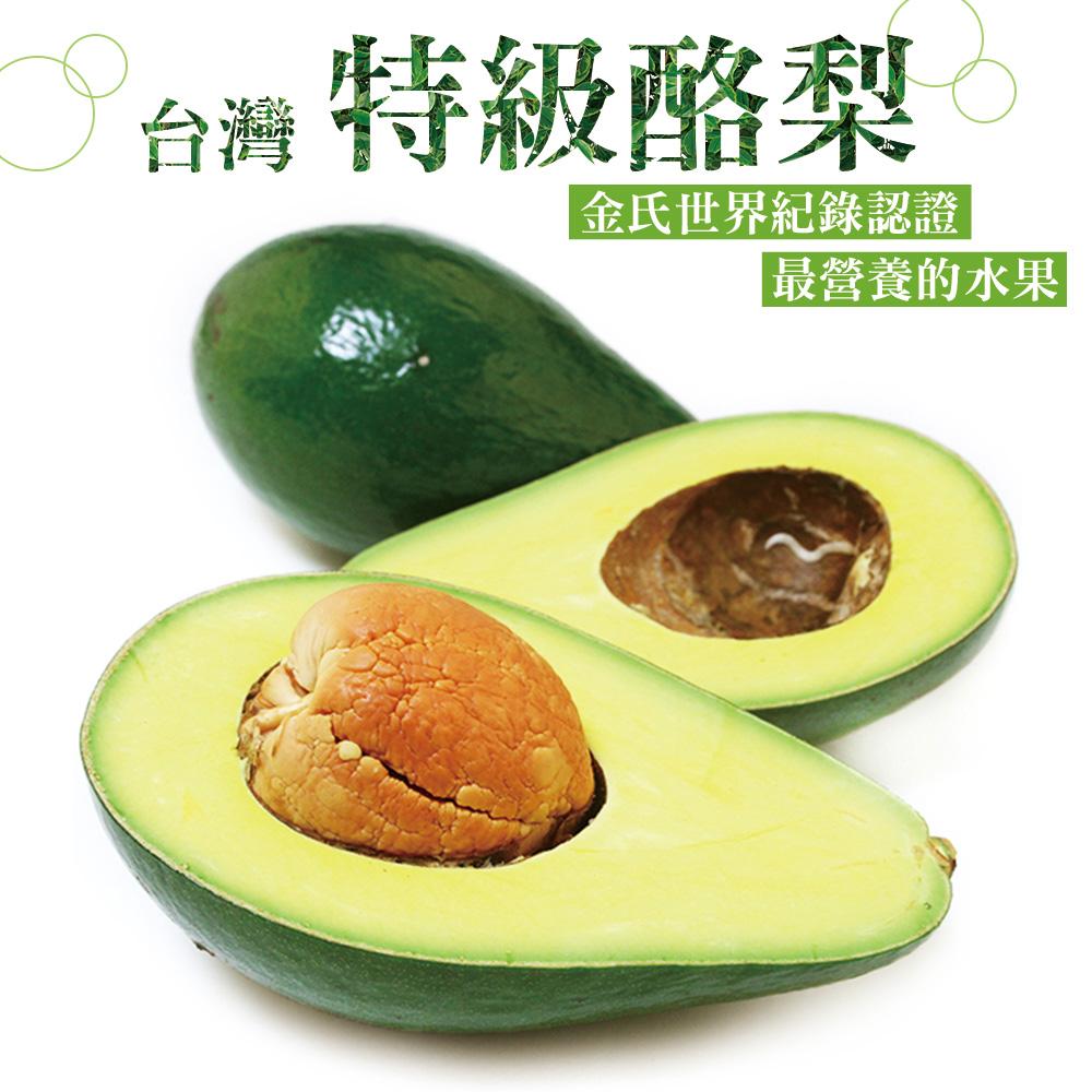【愛上水果】台灣特級酪梨*1箱(6-8顆/5台斤/箱)