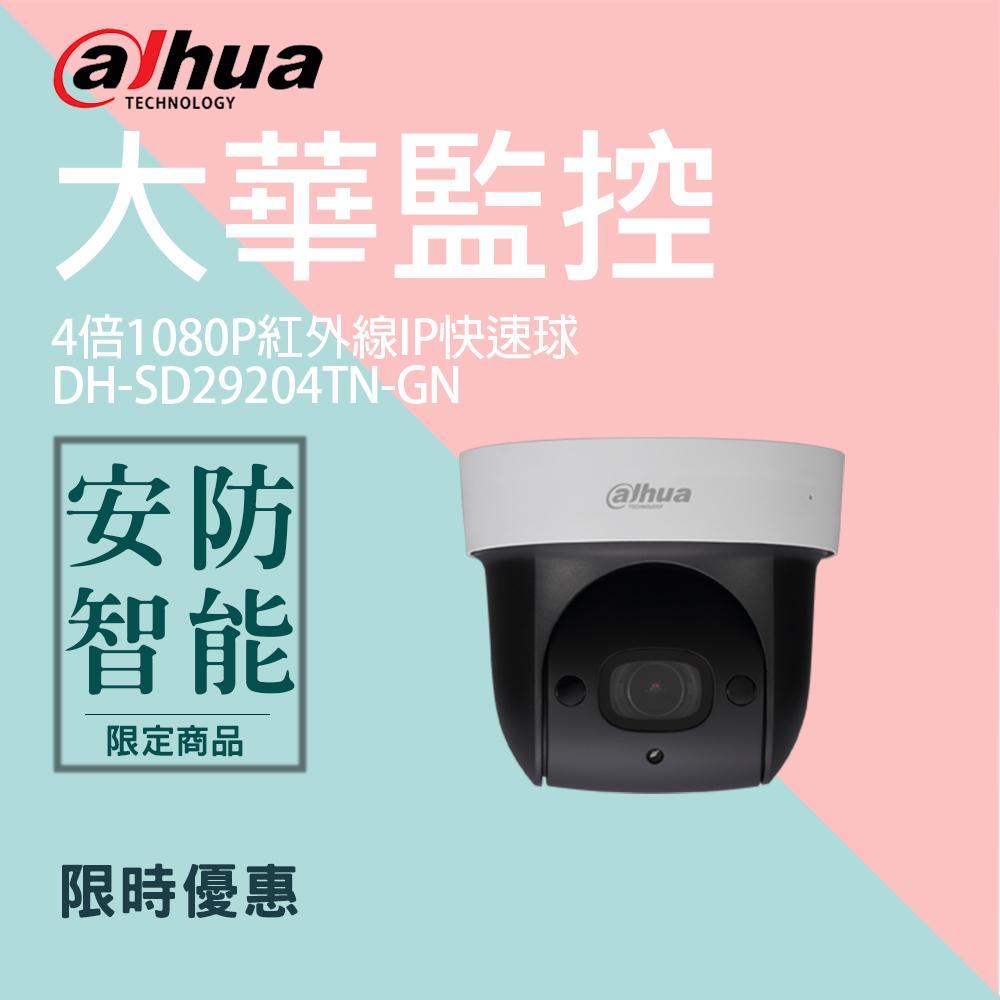【大華dahua】4倍1080P紅外線IP快速球(DH-SD29204TN-GN)
