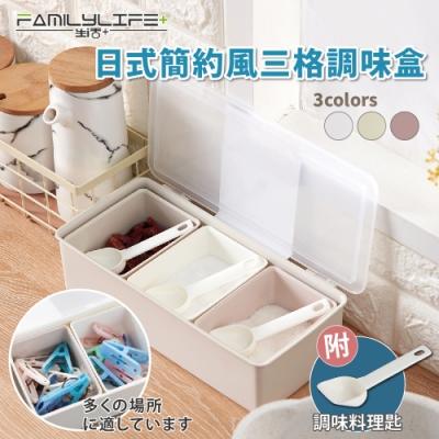 【FL生活+】日式簡約風三格調味盒(YG-043)贈3支調味匙