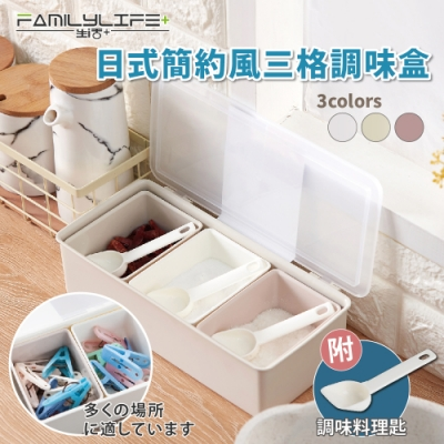 【FL生活+】日式簡約風四格調味盒(YG-044)贈4支調味茶匙
