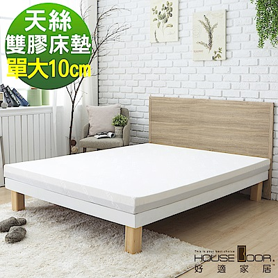 House Door 天絲舒柔布套 10cm雙膠床墊-單大3.5尺(乳膠+記憶)