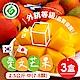 家購網嚴選 產銷履歷外銷等級 枋山愛文芒果 2.5kgx3盒(中7-8顆/盒) product thumbnail 1