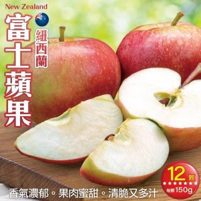 【天天果園】紐西蘭富士蘋果禮盒12顆(每顆約150g)