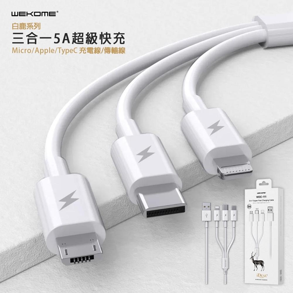 【WEKOME】 Micro/Apple/TypeC白鹿系列三合一 5A超級快充傳輸充電線WDC-111