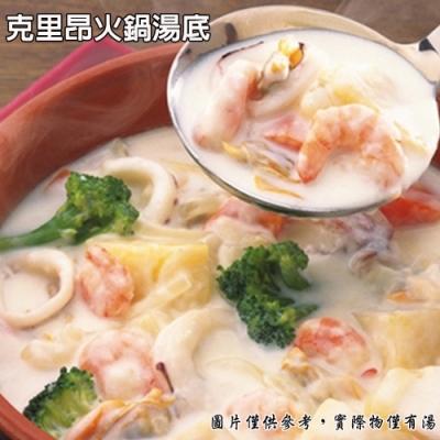 老爸ㄟ廚房‧克里昂火鍋湯底 (250g/包,共三包)
