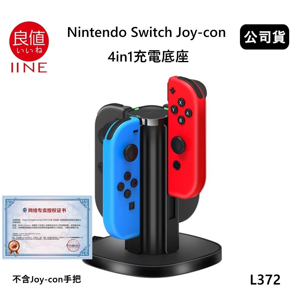 良值 Nintendo Switch Joycon 4in1充電底座(公司貨) L372