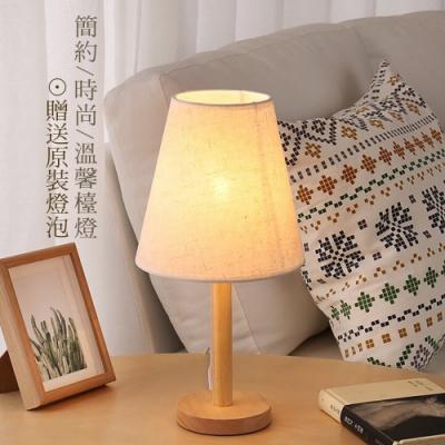 簡約現代溫馨 實木可調光按鍵開關 北歐臥室床頭燈