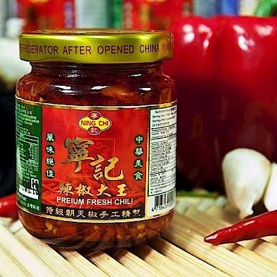 寧記 辣椒大王 (120g/罐,共兩罐)