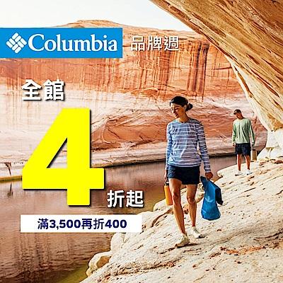 Columbia哥倫比亞 品牌週4折起 滿3500再折400