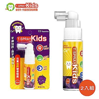 T-SPRAY齒舒沛 兒童含鈣健齒口腔噴霧 - 葡萄 2 瓶組