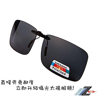 【Z-POLS】新一代輕量夾式設計頂級偏光抗UV400太陽眼鏡