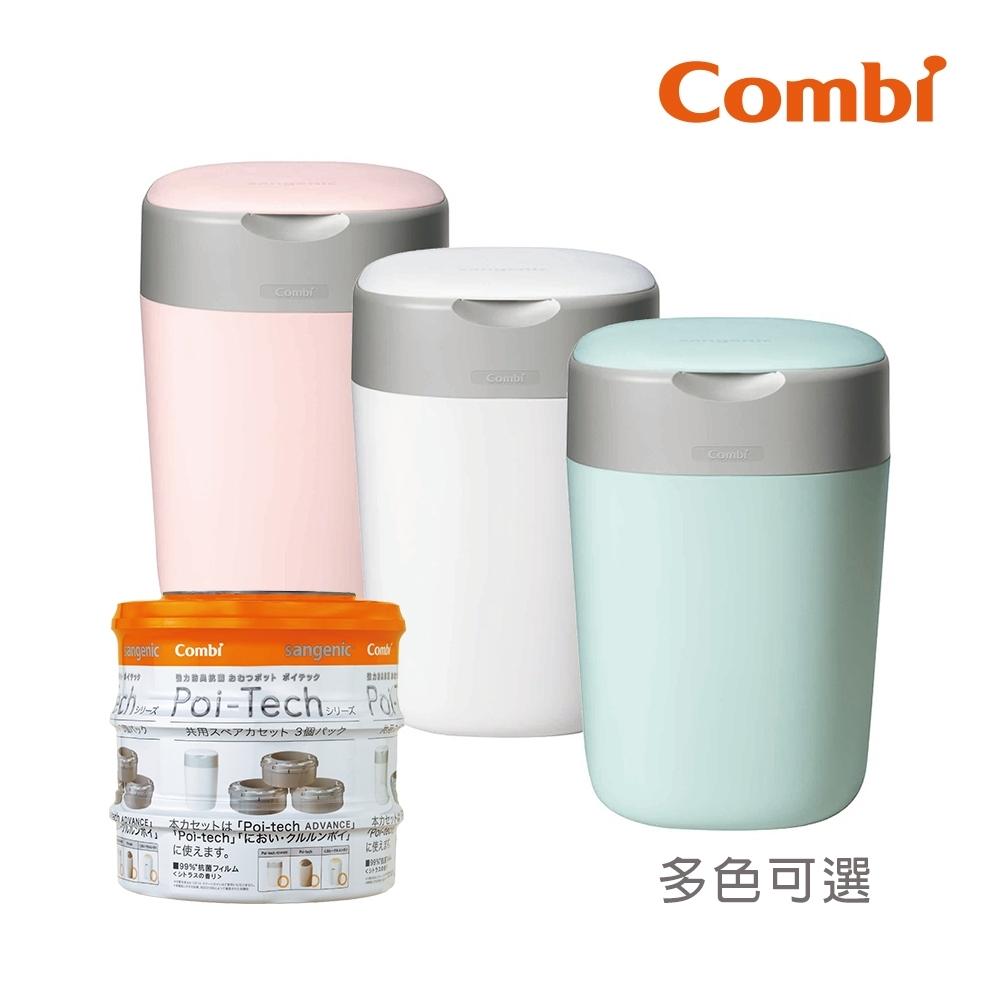 【Combi】Poi-Tech Advance+膠捲3入組(尿布處理器)