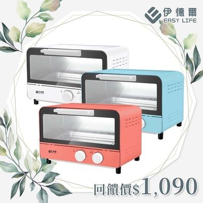 EL伊德爾11L 0.2秒瞬熱烤箱-藍色/米白/珊瑚紅(WK-560)