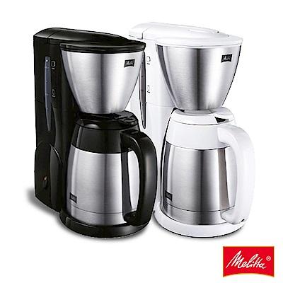 Melitta美利塔AROMA THERM第2代美式咖啡機2色選 (MKM-531)