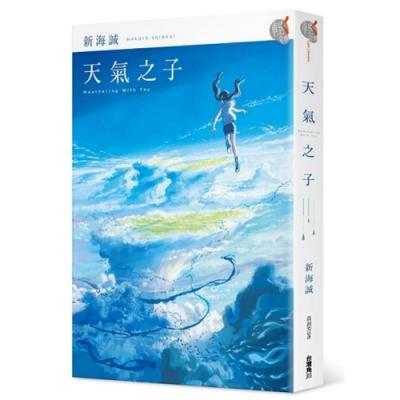 天氣之子 (新海誠導演親自執筆)