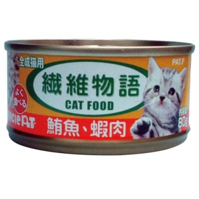 纖維物語 纖維物語化毛貓罐-鮪魚+蝦肉口味(80gX24罐)