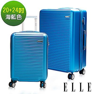 ELLE 裸鑽刻紋系列-20+24吋經典橫條紋ABS霧面防刮行李箱-海藍色EL31168