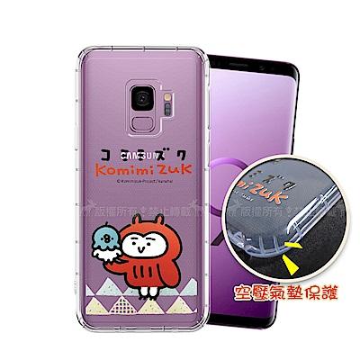 卡娜赫拉 官方授權 Samsung Galaxy S9 貓頭鷹空壓手機殼(三角紋...