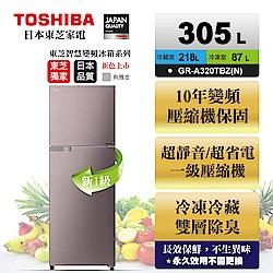 TOSHIBA東芝305公升雙門變頻冰箱 GR-A320TB
