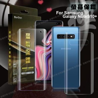 BorDen亮面極緻螢幕保鏢 三星 Galaxy S10+滿版自動修復保護膜前後保護貼組
