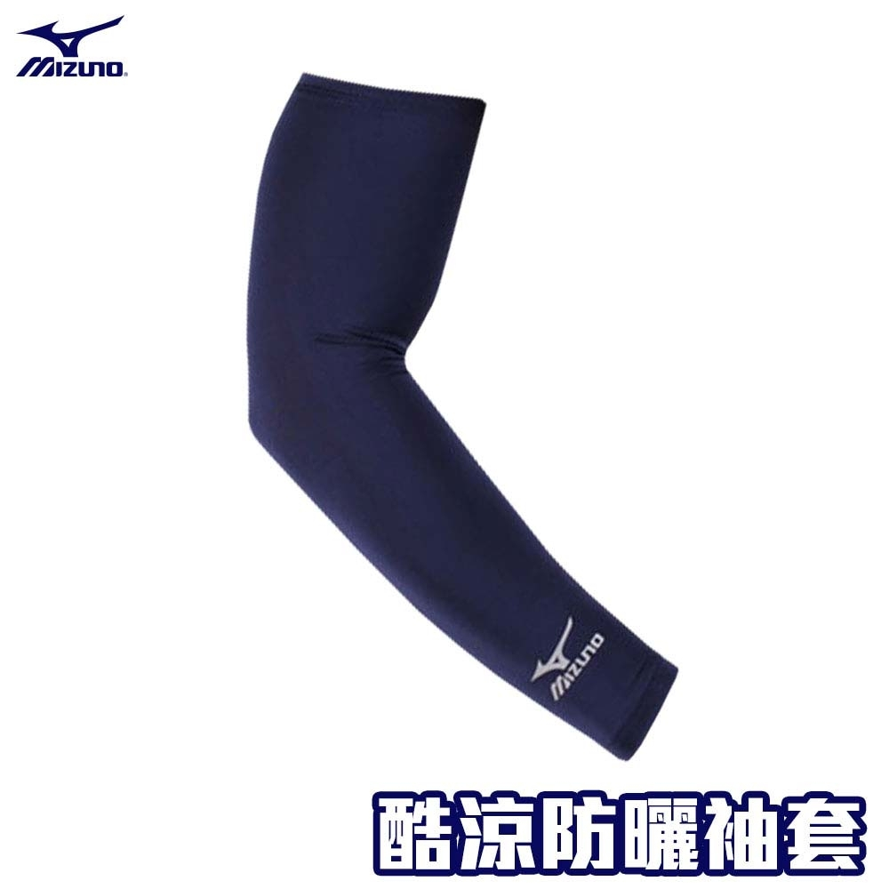 MIZUNO 防曬袖套-反光LOGO自行車 美津濃 丈青色