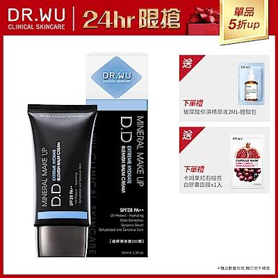 DR.WU 超保濕水感DD霜40ml(加贈專用粉撲)