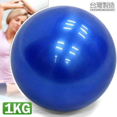 台灣製造 有氧1KG軟式沙球 (呆球不彈跳球/舉重力球重量藥球/瑜珈球韻律球/健身球訓練球/壓力球彈力球)