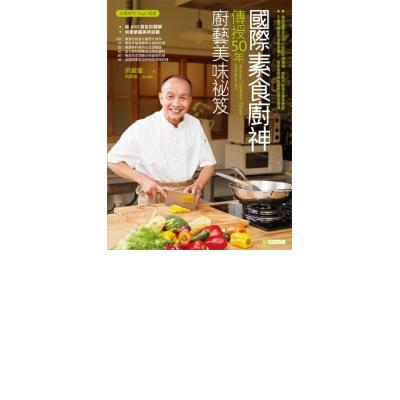 國際素食廚神傳授50年廚藝美味?笈