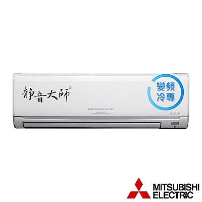 MITSUBISHI三菱6-7坪變頻冷專分離式MUY-GE42NA/MSY-GE42NA