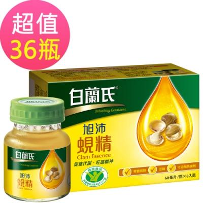 白蘭氏 旭沛蜆精36瓶超值組 (60ml/瓶 x 6瓶 x 6盒)