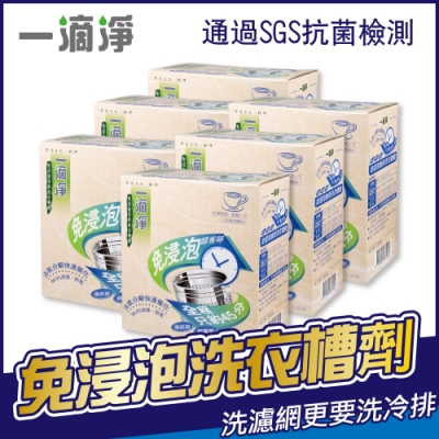 一滴淨 免浸泡省時洗衣槽劑 (200gx2入/盒) 6盒組