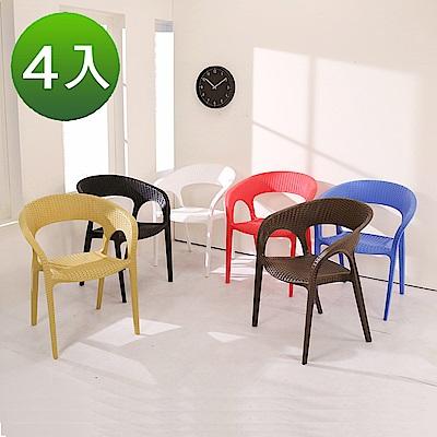 BuyJM 4入組編織風格餐椅/休閒椅(66.7x51.5x81.7公分)