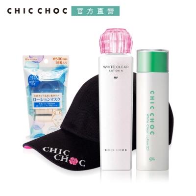 ★CHIC CHOC 炎夏沁涼亮白組