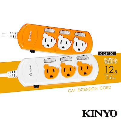 KINYO喵可先生三開三插安全延長線3.6M(C13312C)