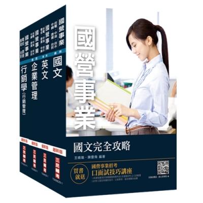 2020年台灣菸酒從業評價職位人員[訪銷推廣]套書 (S033E20-1)