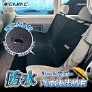 【CARAC】防水汽車後座椅套
