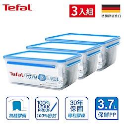 Tefal法國特福 德國EMSA原裝MasterSeal無縫膠圈PP保鮮盒3.7L(3入)8H