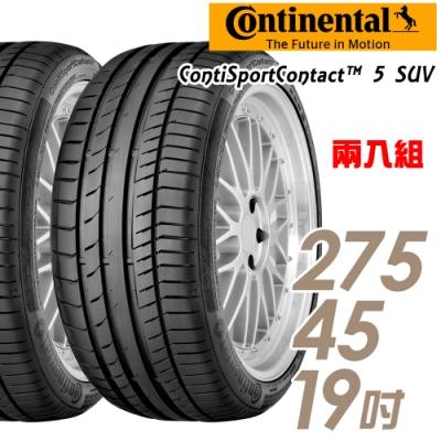 【馬牌】CSC5 SUV 運動性能輪胎_二入組_275/45/19(CSC5SUV)