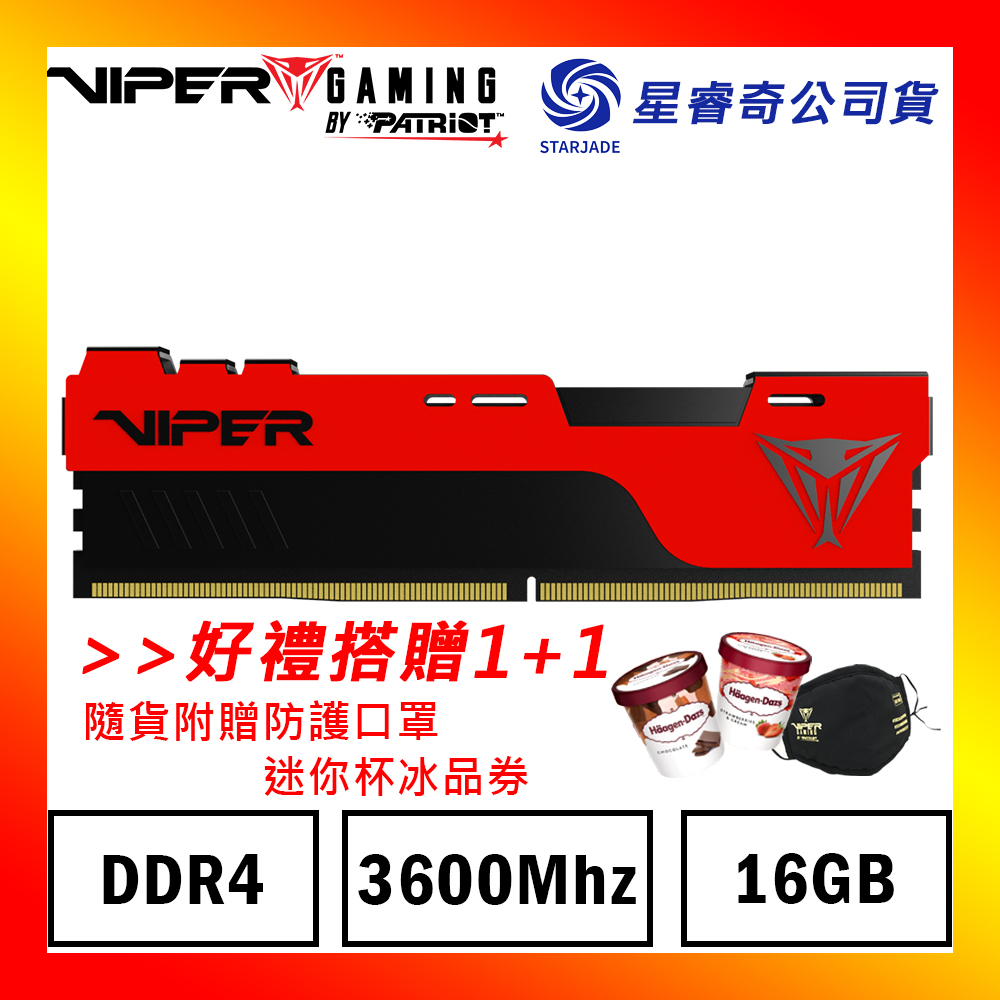VIPER蟒龍 ELITE II DDR4 3600 16GB桌上型超頻記憶體 (星睿奇公司貨) (PVE2416G360C0)