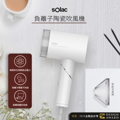 SOLAC 負離子陶瓷吹風機 (白色)