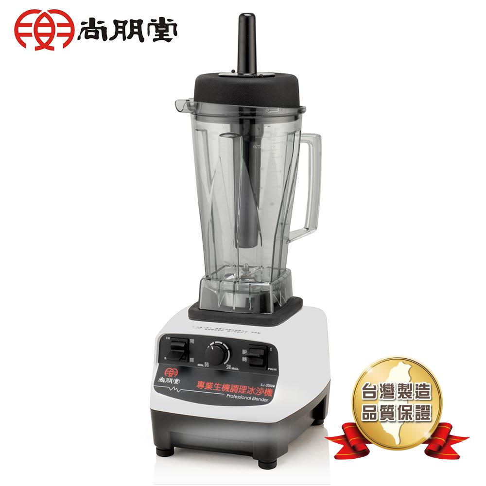 尚朋堂2.0L生機調理冰沙機SJ-2000M