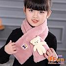 iSFun 泰迪熊玩偶 仿兔毛輕柔保暖兒童圍巾 粉紫