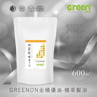 【GREENON】金橘優油植萃髮浴 (有機認證) 環保包600ML