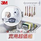 3M 無痕防水廚房收納實用超值組-菜瓜布架x2+排鉤+砧板架